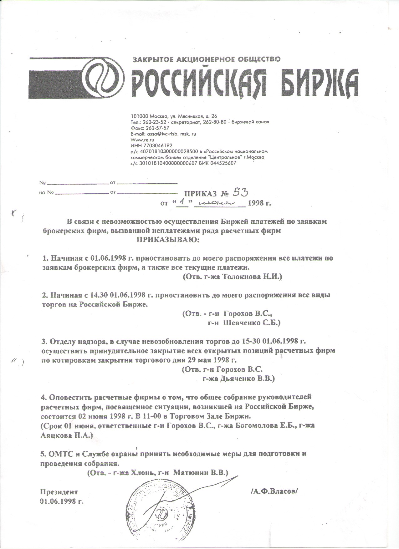 http://www.cells.ru/pics/980601_RTSB.jpg